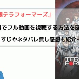 アニメ『テラフォーマーズ』全話無料で動画をフルで視聴する方法まとめ~図解もあり~