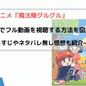 アニメ『魔法陣グルグル』全話無料でフル動画を視聴する方法を図解