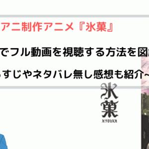 アニメ『氷菓』全話無料でフル動画を視聴する方法を図解!~京アニ~