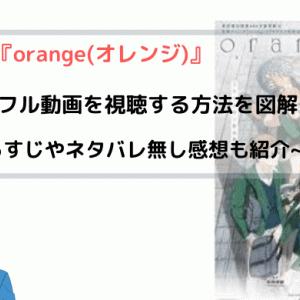 アニメ『orange オレンジ』無料でフル動画を全話視聴する方法をご紹介