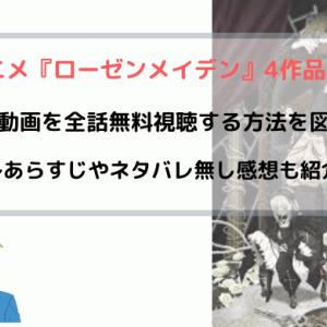 アニメ『ローゼンメイデン』の動画を全話無料で視聴する唯一の方法を紹介