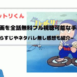 忍者ハットリくん アニメ動画を全話無料フル視聴可能なサイトと方法まとめ