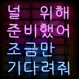 日韓カップルって正直どうなの?気になる韓国男子のこと正直に全部教えちゃいます。