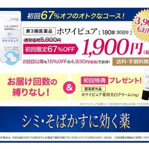 【30代、40代女性必見!】シミ・そばかすに飲んで効く医薬品「ホワイトピュア」を低価格でご紹介!