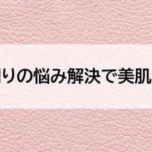 【スベ美肌男子】ヒゲ剃りの肌トラブルを解決!