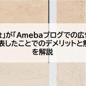「A8.net」が「Amebaブログでの広告掲載不可」と発表したことでのデメリットと解決方法を解説
