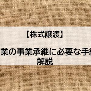 【株式譲渡】中小企業の事業承継に必要な手続きを解説
