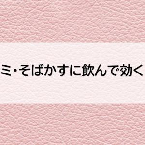 【30代、40代女性必見!】シミ・そばかすに飲んで効く医薬品「ホワイトピュア」をご紹介!