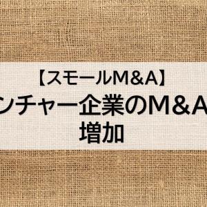 【スモールM&A】日本の企業とスモールM&A