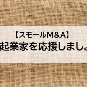 【学生起業家のM&A】学生起業家によるM&Aのメリット・デメリット