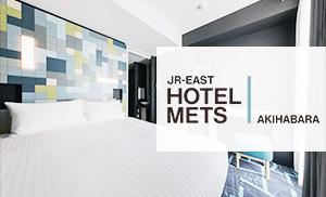 JR東日本ホテルメッツ秋葉原