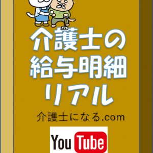 介護士の給与明細リアル|最新YouTube動画ピックアップ6