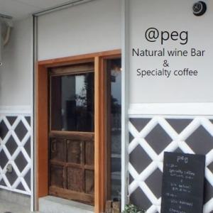 絶品シャルキュトリー@Peg Natural Wine Bar & Specialty coffee