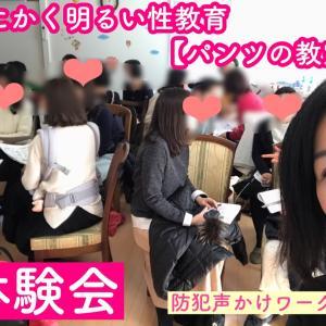 芦屋市にてリクエスト体験会開催しました!