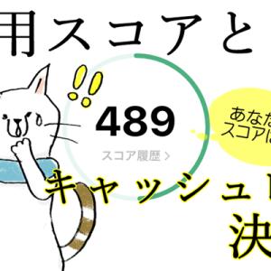 『信用スコア』が日本でも広がる前にキャッシュレス決済を使っておいた方が良い理由