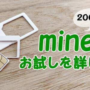 格安SIMのmineo(マイネオ)体験版(お試し200M)の料金や注意点について