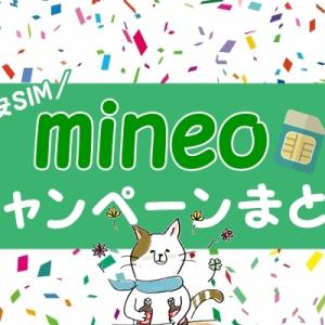 格安SIMのmineo(マイネオ)年間キャンペーンまとめ
