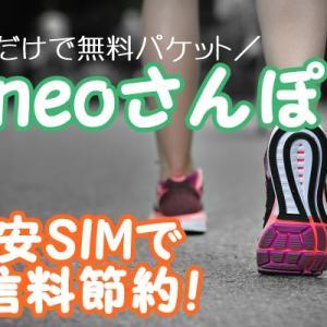【mineo節約技】歩くだけで無料パケットがもらえるmineoさんぽ!