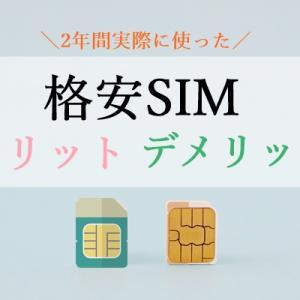 【通信費節約】格安SIMのメリット・デメリットまとめ