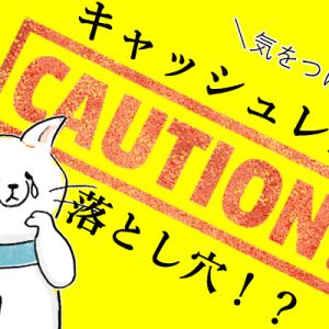 【要注意】キャッシュレスバーコード決済で気を付けるポイント8選!