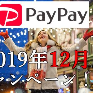 2019年12月のpaypayキャンペーン攻略まとめ