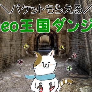 【裏技あり】ゲームでパケットがもらえるmineo(マイネオ)の『王国ダンジョン』が楽しい!