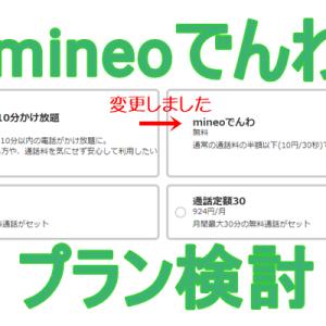 「mineoでんわ10分かけ放題」から「mineoでんわ」へ変更し料金が下がったパターン