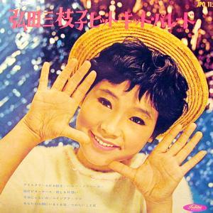 弘田三枝子さんの訃報を惜しむ