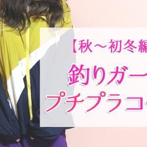 【秋~初冬編】プチプラ釣りガールコーデ♡