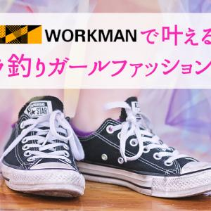 【購入品】ワークマンで叶える!プチプラ釣りガールファッション(秋冬)