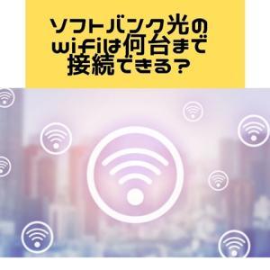 ソフトバンク光のwifiは何台までつなげる?同時接続しても通信速度は大丈夫?