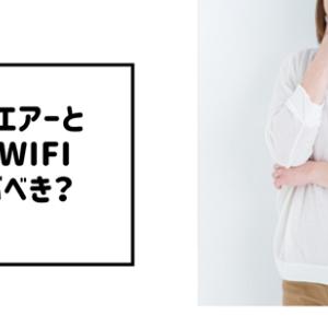 ソフトバンクエアーとどんなときもwifiどっちを選ぶべき?知っておきたい3つの違い