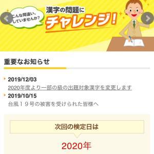 漢字検定5級 申込完了!