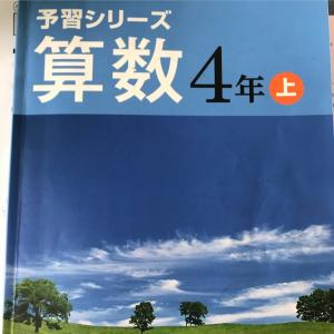 【自己採点】四谷大塚 組分けテスト 小4 7月