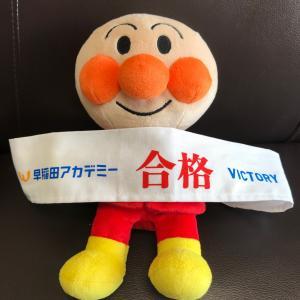 早稲アカ 夏期集中特訓 テキスト到着! あれもっ!!