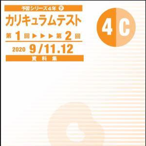 【結果】四谷大塚 早稲アカ カリキュラムテスト 小4下 1-2