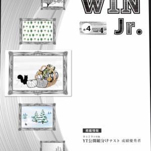 【早稲アカ WIN Jr】小4 組分けテスト 8月