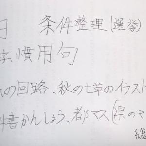 【自己採点】早稲アカ カリキュラムテストCコース 小4下3-4