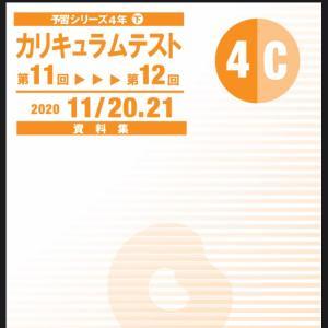【偏差値確定】四谷大塚 カリキュラムテスト 小4下11-12