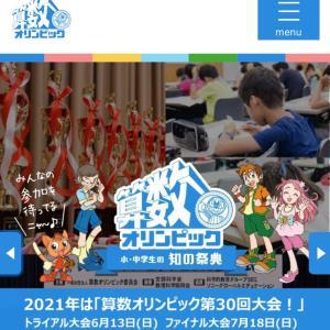 【決勝大会進出者発表】第25回 ジュニア算数オリンピック トライアル大会