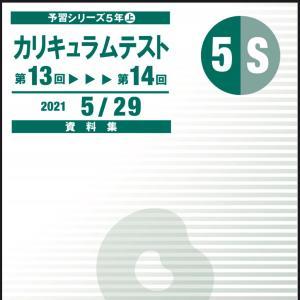 【最終結果】四谷大塚 カリキュラムテストSコース 小5上13-14