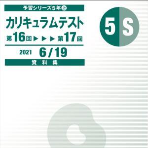 【結果】四谷大塚 カリキュラムテストSコース 小5上16-17
