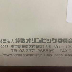 【やっと封書が届いた!】第25回 ジュニア算数オリンピック ファイナル進出