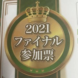 【な・な・な・なんと…】第25回 ジュニア算数オリンピック ファイナル進出