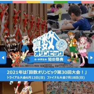 【解答速報】第25回ジュニア算数オリンピック ファイナル