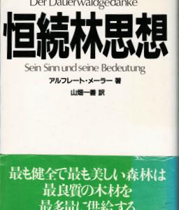 100年前にドイツで刊行された「恒続林(こうぞくりん)思想」を読み解く。日本に浸透する日は来るだろうか??