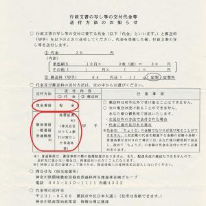 神奈川県に情報開示請求したら…コピー代30円払うために437円必要になった話