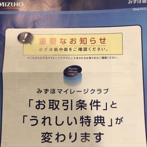 みずほ銀行のマイレージクラブの特典が改悪(2020年3月分から)