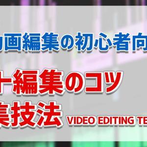 動画編集の基本 カット編集のコツと編集技法【初心者向け】