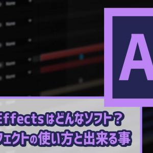After Effectsはどんなソフト?アフターエフェクトの使い方と出来る事